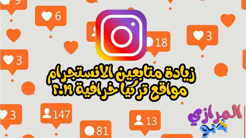 زيادة متابعين الانستجرام مواقع تركيا خرافية 2019