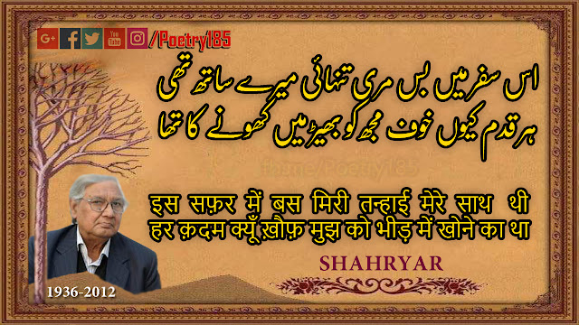 SHAHRYAR Urdu Poetry