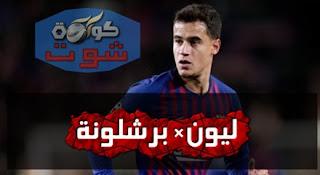 برشلونة ضد ليون - إصابة ديمبلي تمنح كوتينيو فرصة جديدة