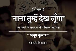 dekh-lunga-tumhe-hindi-story-rahulrahi.com