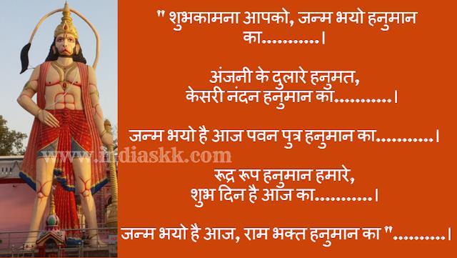 Hanuman Jayanti Katha, Shubhkamna Sandesh (sms)