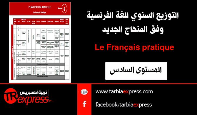 التوزيع السنوي   Le Français pratique المستوى السادس