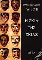 """""""Η σκιά της σκιάς"""" του Paco Ignacio Taibo II"""