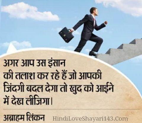life me success kaise ho 10 Mantra