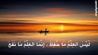 kata mutiara bahasa arab tentang ilmu 1