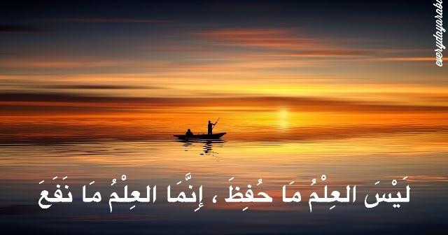 20 Kata Mutiara Bahasa Arab Tentang Ilmu Dan Artinya