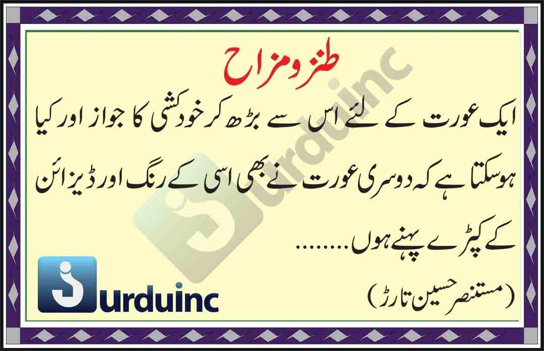 Tanzo mazah urdu jokes