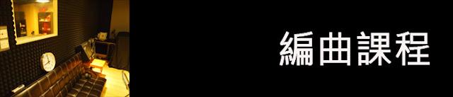 葵芳學鼓、葵興學鼓、青衣學鼓、荃灣學鼓、荔景學鼓、馬灣學鼓、流行鼓班、流行鼓課程