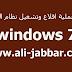 تسريع عملية تشغيل نظام الويندوز 7