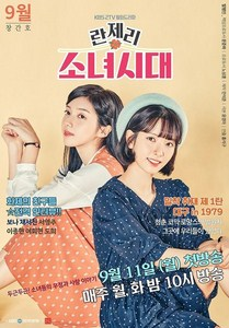 Girls Generation 1979 | Eps 01-03 [Ongoing]