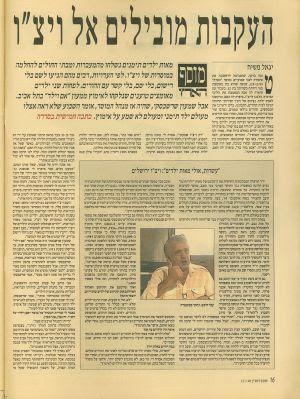 """העקבות מובילים אל ויצ""""ו - יגאל משיח - מוסף הארץ -  12.1.1996 - כתבה חמישית"""