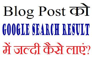 Blog Post को Google Search Result में जल्दी कैसे लाएं?