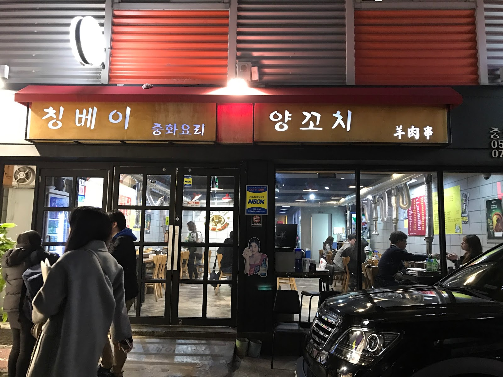 The Name Of Restaurant Was Ching Bae Ii 칭베이 Even On Signboard You Can See Lamb Skewers 양꼬치 As A Main Item For Which Is