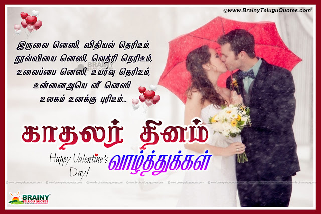 Happy Kadhalir Dhinam Best Tamil Kavithai, Top Tamil Valentine's Day Kavithai for Girl Friend, Whstapp Valentine's Day Profile Images in Tamil, Tamil Valentine's Day best Quotes and Songs, Tamil Kadhalir Dhinam Wishes and Pics, Valentine's Day Tamil Words. Latest Valentine's Day Tamil Messages,Here is a Good and Nice Love Quotes for Valentines Day. Tamil Best Nice Good Tamil Quotes Pictures Online. Happy Valentine's Day Tamil Messages with Nice Pictures. Best Valentine's Day Tamil Love Pictures Messages.
