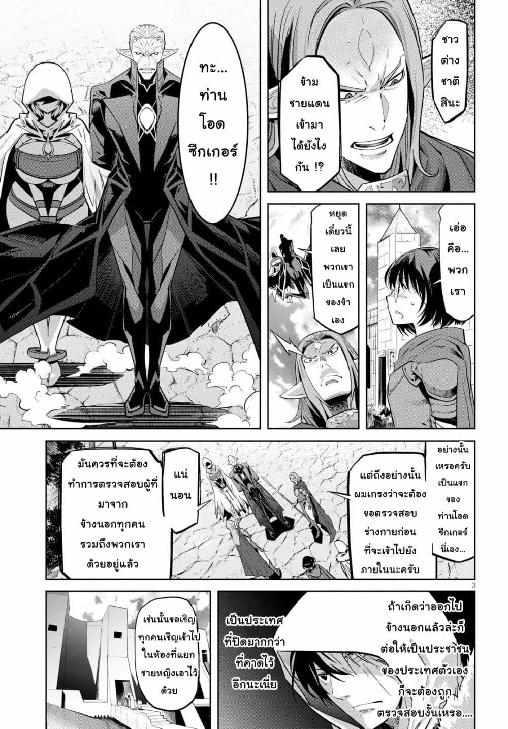 อ่านการ์ตูน Game obu Familia - Family Senki ตอนที่ 21 หน้าที่ 5