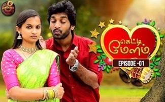Getti Melam – Episode 1 – உன்னருகில் நானிருந்தால் Romantic Web Series – KnockOut