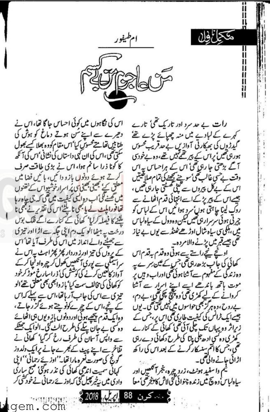 ezreadings: Maan Ajzam Man Be Kasam by Umme Taifoor Pdf