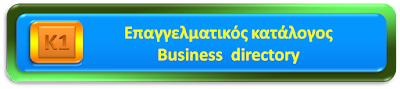 καταλογος καταλογοι επαγγελματικοι οδηγος αγορας επαγγελματικός κατάλογος-Katalogos1.gr-οδηγός αγοράς-προσφορές-εκπτώσεις-δωρεάν κουπόνια-καταστήματα-επιχειρήσεις-εταιρείες-υπηρεσίες-προσφορές-κατάλογος αγοράς-Ελλάδος-Αττικής-Αθήνα Αθλητικά είδη γυμναστήρια Ανακαινίσεις Ανελκυστήρες ασανσέρ Ανθοπωλεία Αποφράξεις Αρχιτέκτονες Μηχανικοί Βιβλία εκτυπώσεις Βιβλιοπωλεία Βιολογικά παραδοσιακά προϊόντα  Βιοτεχνίες εργαστήρια Βουλκανιζατέρ λάστιχα Γιατροί ιατρικά επαγγέλματα Γραφεία τελετών Διακοσμήσεις διακοσμητές Διασκέδαση Διασκέδαση ποτό καφέ Διαφημιστικές εταιρείες Διαχείριση κτιρίων Δικηγόροι Νομικά επαγγέλματα Δομικά υλικά Δωρεάν προβολή στις μικρές αγγελίες Είδη διαίτης διαιτολόγοι διατροφολόγοι Είδη δώρων διακοσμητικά Είδη καπνιστού ηλεκτρονικό τσιγάρο Είδη κυνηγίου Είδη λαϊκής τέχνης Σουβενίρ Greek art  Είδη ομορφιάς καλλυντικά αρώματα Είδη σπιτιού Εικόνες Αγίων Εισαγωγικές εταιρείες Εκκλησιαστικά είδη  Εκπαίδευση σκύλων Εκτυπώσεις εκδόσεις Ελεύθερες κατηγορίες  Εμπορικά καταστήματα Εμπόριο μηχανημάτων βιομηχανίες Ενδύματα αξεσουάρ υποδήματα Ενοικιάσεις αυτοκινήτων Ενοικιάσεις σκαφών Επαγγελματικοί εκτυπωτές Επαγγελματικοί κατάλογοι Επιδιορθώσεις υποδημάτων Εταιρείες παροχής υπηρεσιών Ζαχαροπλαστεία Ηλεκτρολογικό υλικό λαμπτήρες  Ηλεκτρολόγοι Ηλεκτρονικό εμπόριο Ηλιακοί θερμοσίφωνες Κάβες ποτών πρατήρια Καλλυντικά αρώματα Καμπίνες μπάνιου Κατοικία κτηνίατροι Pet shop Κηπουροί γεωπόνοι Κλειδαράδες ρολά  Κομμωτήρια Κοσμηματοπωλεία κοσμήματα Κουπόνια προσφορές Λατομεία  Λογιστές Ασφαλιστές  Μανικιούρ πεντικιούρ νύχια Μεσιτικά γραφεία  Μεταφορές μετακομίσεις Μικροέπιπλα Έπιπλα Μόδα τσάντες Μουσικά όργανα   Μπαταρίες αυτοκινήτων  Νομικά επαγγέλματα Ξύλινα δάπεδα Οικοδομή τεχνίτες  Οικολογικοί καθαρισμοί  Οπτικά φακοί επαφής Παιδικά είδη Παιχνίδια  Πληροφορική Η/Υ τεχνικοί Ποδήλατα Μότο πωλήσεις service Ράφια Ντέξιον  Συμβολαιογράφοι Συνεργεία αυτοκινήτων  Συνεργεία καθαρισμού Συστήματα ασφαλείας Σχολές Σχολές οδηγών διπλώματα  Ταπετσαρίες  Ταπητοκαθαριστήρια  Τουρισμός
