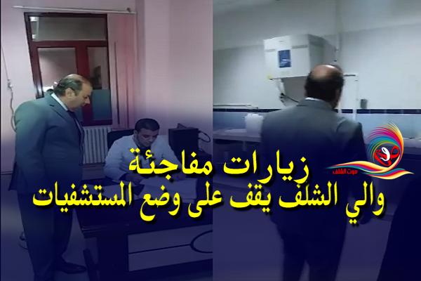 والي الشلف يقف على وضع المستشفيات