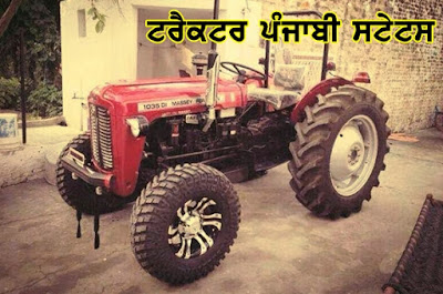 Tractor Punjabi Status For Whatsapp, Instagram and Facebook