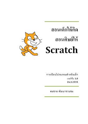 มาสอนให้เด็กเขียนโปรแกรมด้วย Scratch กัน - ดาวน์โหลดโปรแกรม ดาวน์โหลดคู่มือ และมาทำความรู้จัก Scratch เบื้องต้นกัน