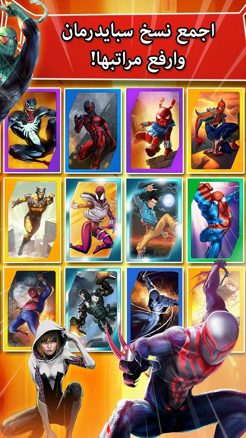 Spider-Man Unlimited 2.2.0b Apk