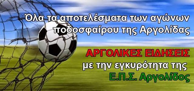 Τα αποτελέσματα των ποδοσφαιρικών ομάδων της Αργολίδας