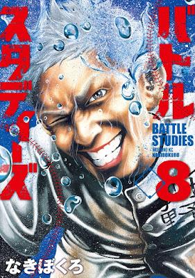 [Manga] バトルスタディーズ 第01-08巻 [Battle Studies Vol 01-08] Raw Download