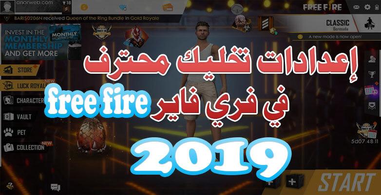 افضل اعدادات في لعبة فري فاير 2019 Free Fire التي يستخدمها المحترفين
