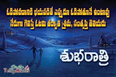 Telugu-Good-Nigh-wishes-with-Inspirational-Messages-Quotes