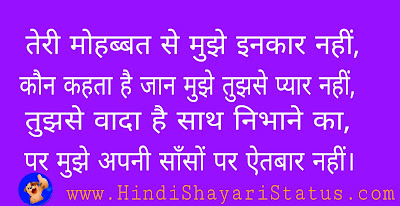 love-shayari-status-hindi