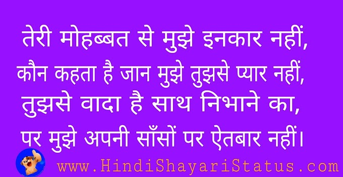 Best Love Shayari In Hindi - Latest Love Status Hindi