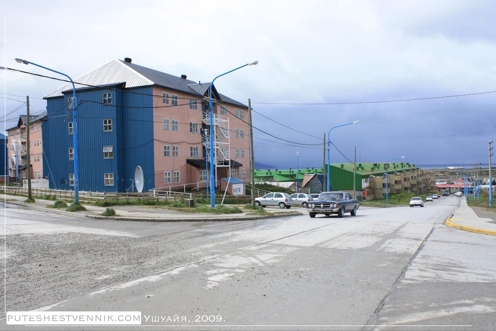 На улицах Ушуайи