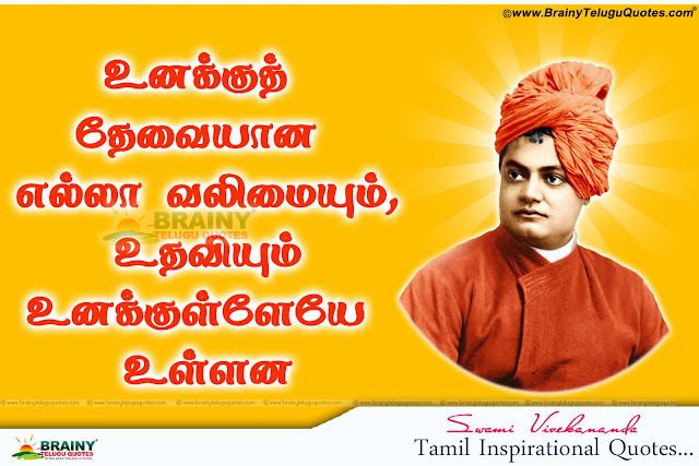 Here is Tamil God Morning Quotations with Wishes,Top Tamil Swami Vivekanandar Tamil Sayings,Top Tamil Good Speech Quotations by Swami Vivekanandar Wallpapers, Inspiring Tamil Quotes and Messages,2016 Tamil Swami Vivekanandar Wallpapers, Motivated Swami Vivekanandar Words, Tamil Good Reads By Swami Vivekanandar, Tamil Quotes and Messages by Swami Vivekanandar,Swami Vivekanandar tamil messages