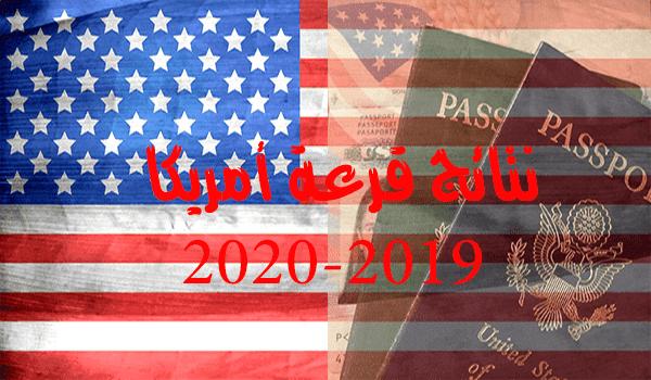 نتائج قرعة أمريكا 2020  Green Card
