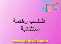 طــلـــب رخصة استثنائية