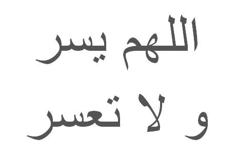 Kaligrafi Allahumma Yassir Wala Tuassir