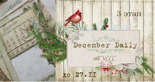 http://vintagecafecard.blogspot.ru/2016/11/december-daily-3.html
