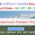 Download Answer Key - UKSSSC Draftsman Civil/ manchitrakar Exam 2017 ( Post Code 04 / 07 / 45 /58 )