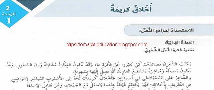 حل درس أخلاق كريمة مادة اللغة العربية للصف السادس الفصل الدراسى الثانى 2020 الامارات