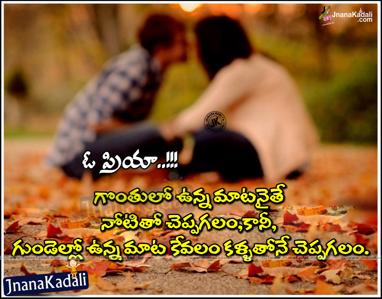 Love Feeling Quotes In Telugu: Telugu Latest Love Failure Quotations