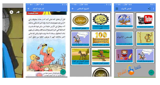 أفضل 3 تطبيقات أندرويد اسلامية سوف تساعدك في رمضان
