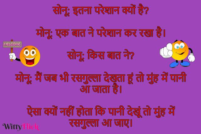 Sonu Monu Jokes Hindi - Jabardast Funny Chutkule {Jokes And Chutkule}