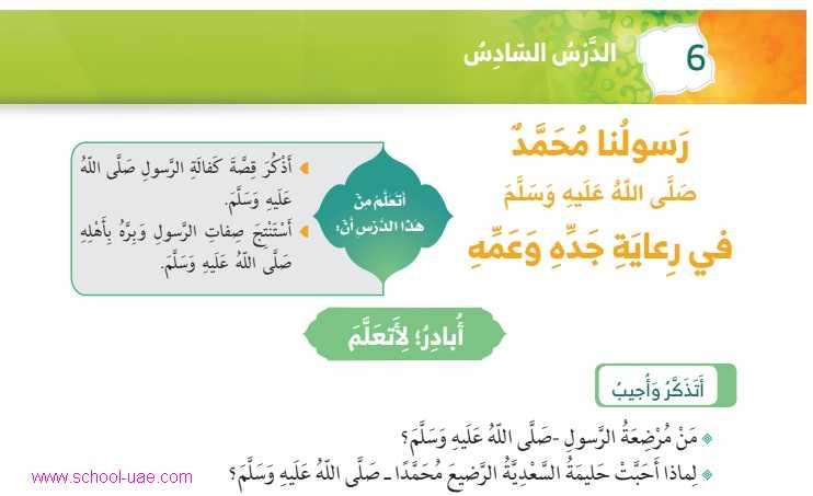 حل درس رسولنا محمد صلى الله عليه وسلم فى رعاية جده وعمه تربية اسلامية الصف الاول الفصل الثانى 2020 مناهج الامارات