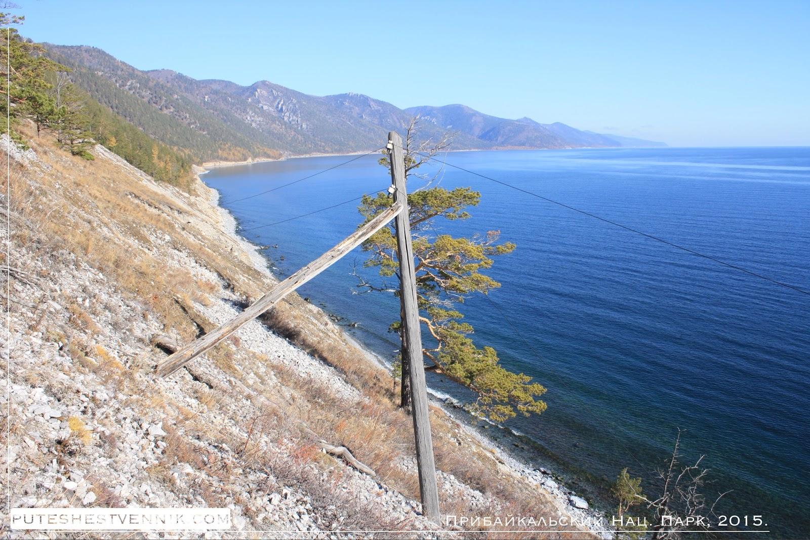 Деревянный столб и провода на берегу Байкала