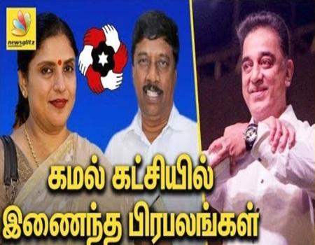 Sri Priya & Gnanasambandam joins Kamal's Makkal Neethi Maiam