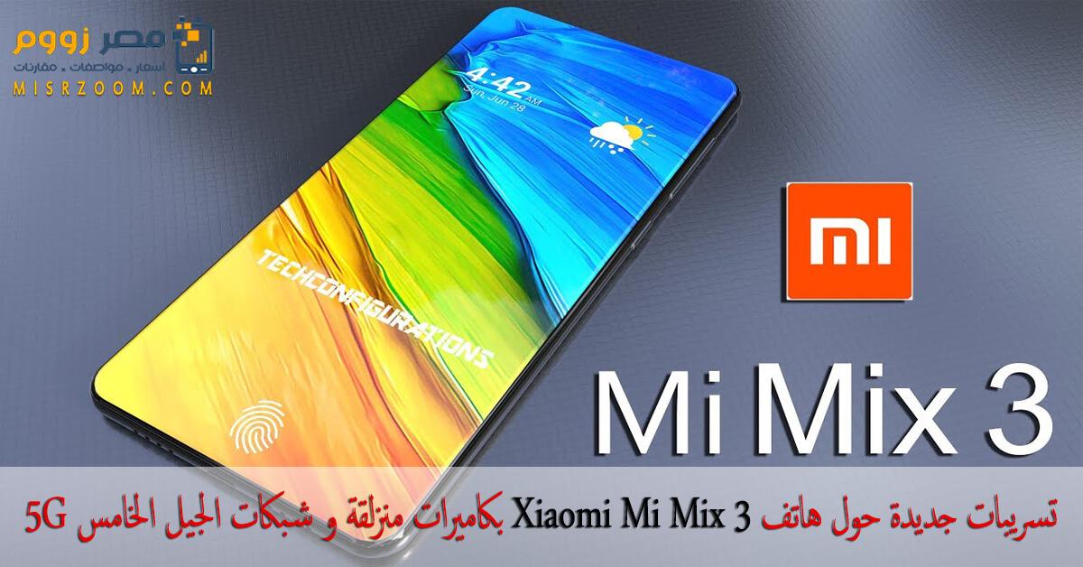 تسريبات جديدة حول هاتف Xiaomi Mi Mix 3 بكاميرات منزلقة و شبكات الجيل الخامس 5G