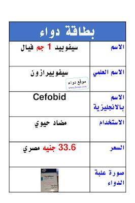 بطاقة دواء معلومات عن سيفوبيد حقن 1 جم فيال