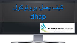 كيف يعمل dhcp , وظيفة بروتوكول dhcp , ما هو dhcp وما هي فوائده واستخداماته
