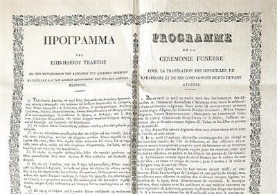 Πώς σώθηκαν τα αρχεία του 1821